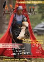 """Журнал """"Мир Дрессировки"""" - №2"""