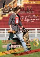 """Журнал """"Мир Дрессировки"""" - №3"""